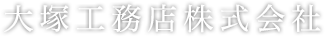 大塚工務店株式会社